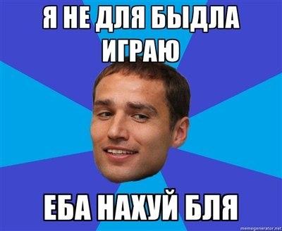 Роман широков послал на хуй фаната видео