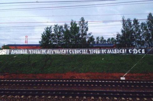 Граффити фанатов Зенита по случаю вылета Динамо в фнл