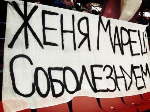 баннер в памяит о Жене Мареше