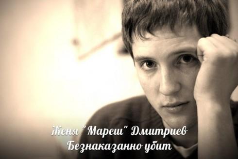 Женя Мареш Дмитриев