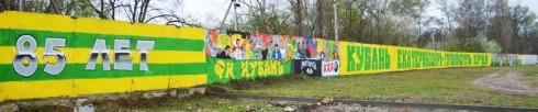 граффити фанатов Кубани