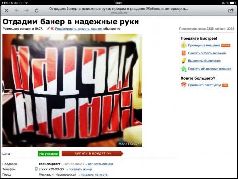 Баннер Спартак Ультрас на авито