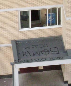 Балкон болельщика Зенита