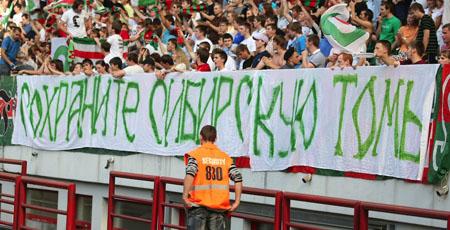 Спасите сибирскую Томь - с матча Локомотив - Томь