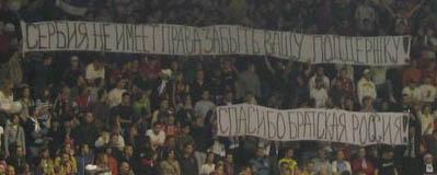 Сербские ультрас
