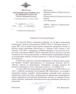 Всероссийское объединение болельщиков разобралось с ситуацией в Липецке