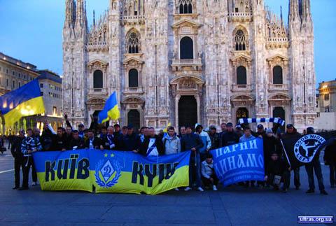 Динамо Киев в Милане