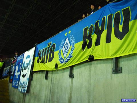 Сектор фанатов Динамо на Сан-Сиро
