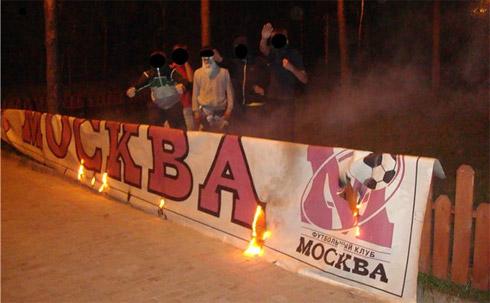 Сожжённый баннер ФК МОсква