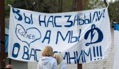 Фанаты Динамо в Нальчике