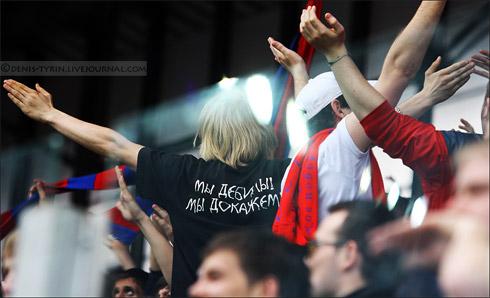 Мы тупые - мы докажем (фанаты ЦСКА)