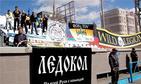 Фанаты Ростова