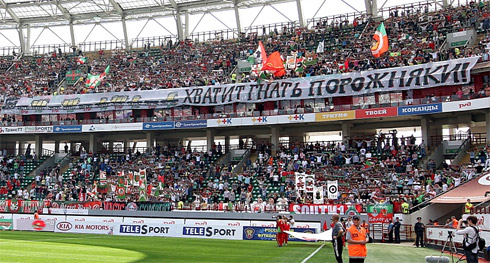 баннер Локомотива на матче с Амкаром