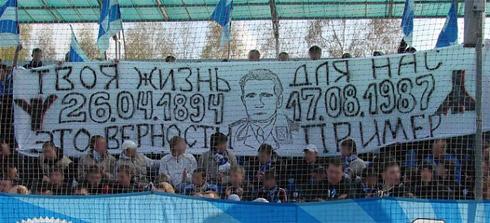 Баннер Минского Динамо