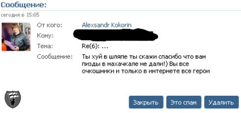 Кокорин пишет вконтакте