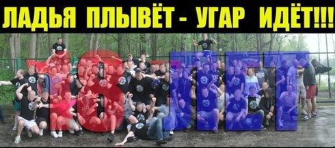 Ярославка (ЦСКА Москва)