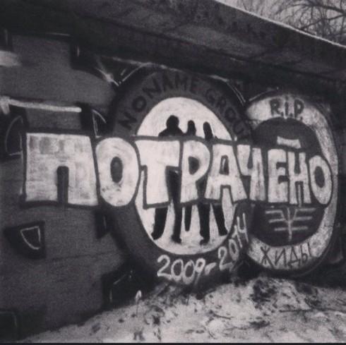 граффити NNG