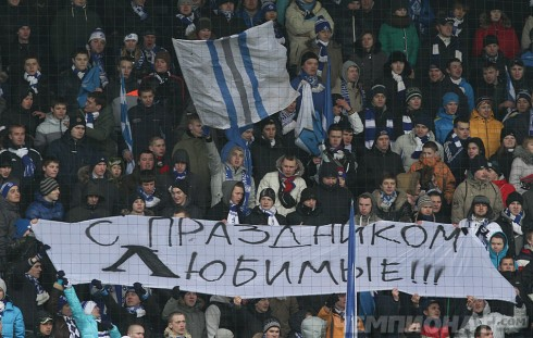 перфоманс фанатов Динамо