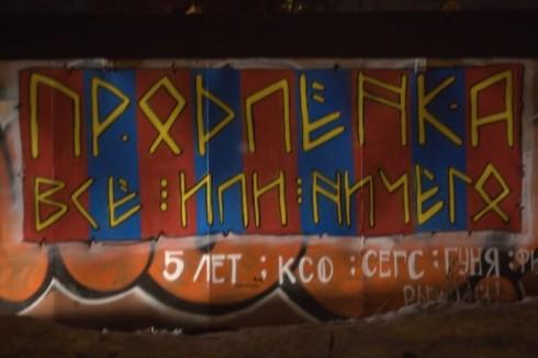 граффити продлёнка цска
