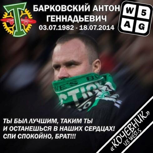 Антон Кочевник