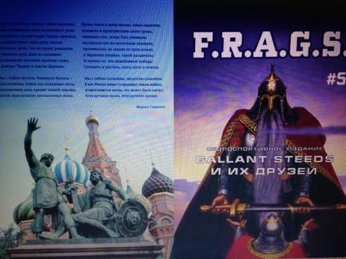 F.R.A.G.S. — пятый выпуск журнала