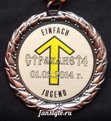 медаль призера турнира Страха нет