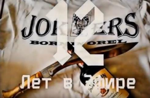 Jokers 12 лет