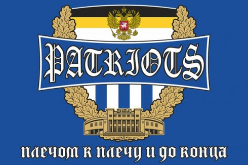 Patriots  Динамо