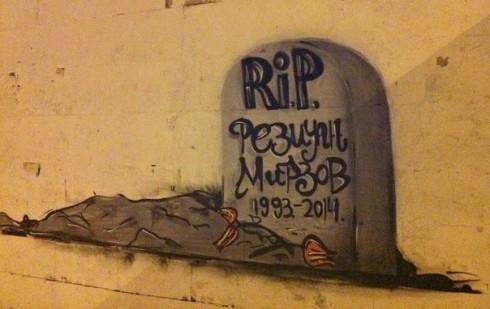 граффити фанатов Торпедо в адрес Резиуана
