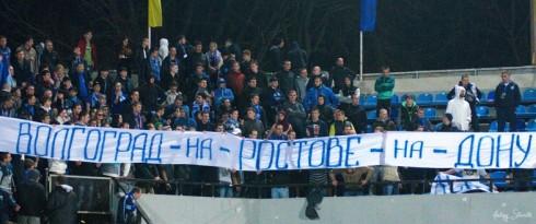 Фанаты Ротора на кубковом матче с Ростсельмашем 26.03.2014