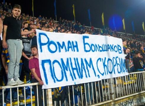Фанаты Ростсельмаша на кубковом матче с Ротором 26.03.2014