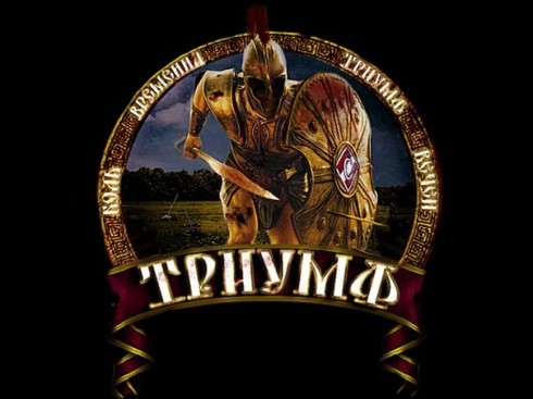 Триумф (кб)